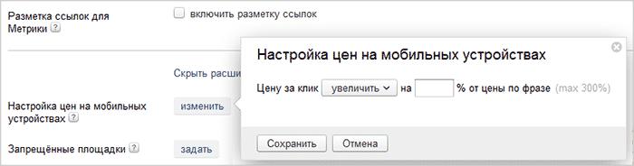Яндекс.Директ, mobile, трафик, аналитика