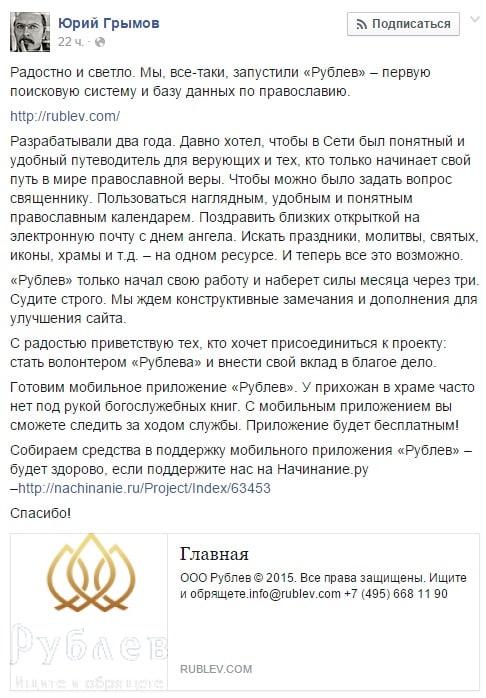 рублёв, поисковик, православие, грымов, приложение