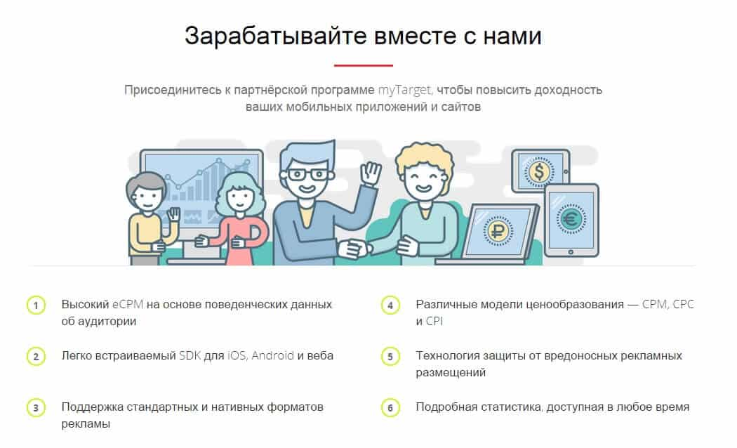 mytarget, mail.ru, mobile, реклама, соц.сети