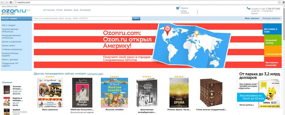 ozon.ru, сша, россия