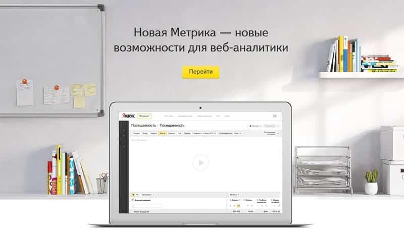 Новая Яндекс.Метрика выходит из беты