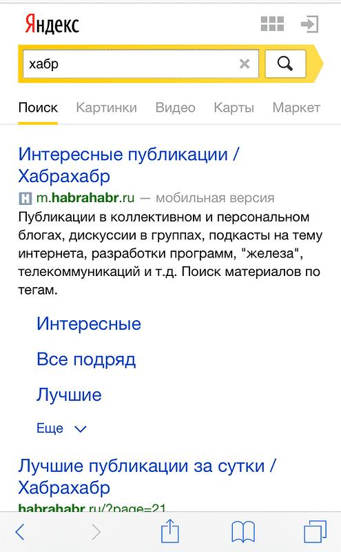 яндекс, мобильная версия