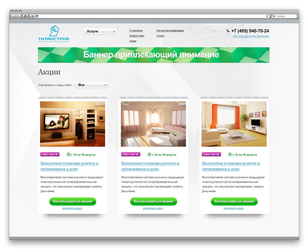 веб дизайн, юзабилити, U,-дизайн, разработка сайта, прототипы