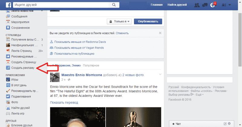 facebook, smm, интернет-маркетинг, продвижение, соцсети, стратегия, реклама, кольцевая галерея