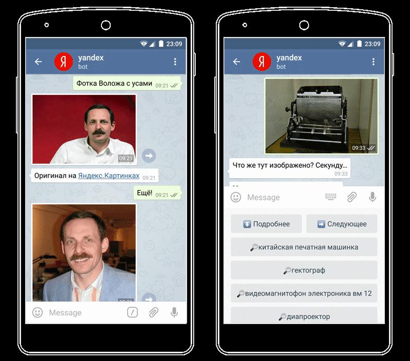 Telegram, Яндекс, бот