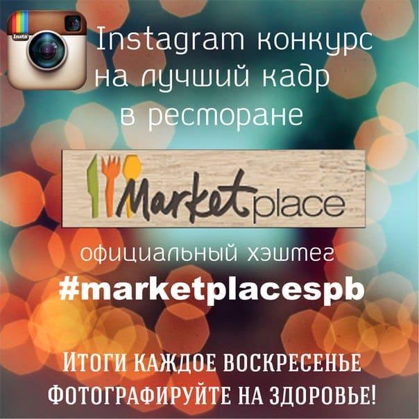 ecommerce, instagram, smm, интернет-маркетинг, продвижение, стратегия, соцсети, социальные сети, конкурс, конкурс в instagram, правила, закон, фото