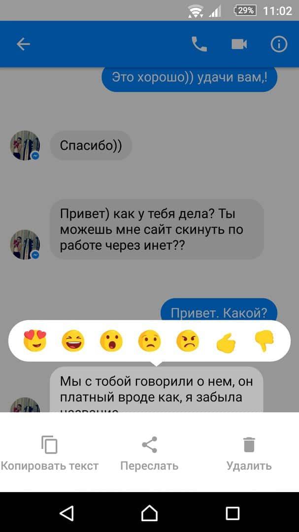 facebook, facebok messenger, messenger, упоминания в чате, реакции