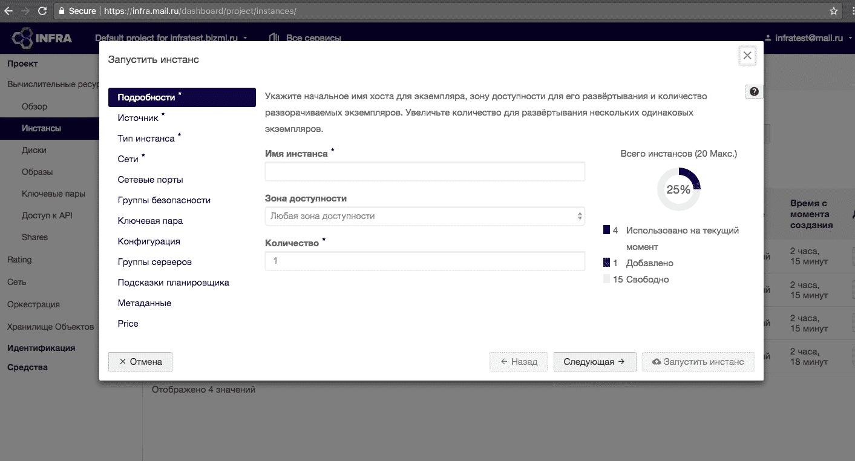 Infra Mail.Ru