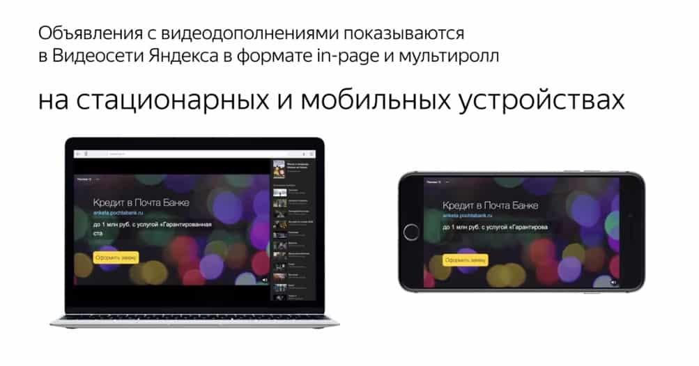 Директ открыл возможность поэкспериментировать с видеодополнениями