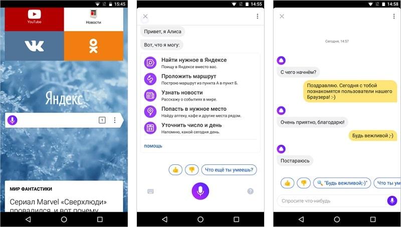 Алиса в Яндекс.Браузере