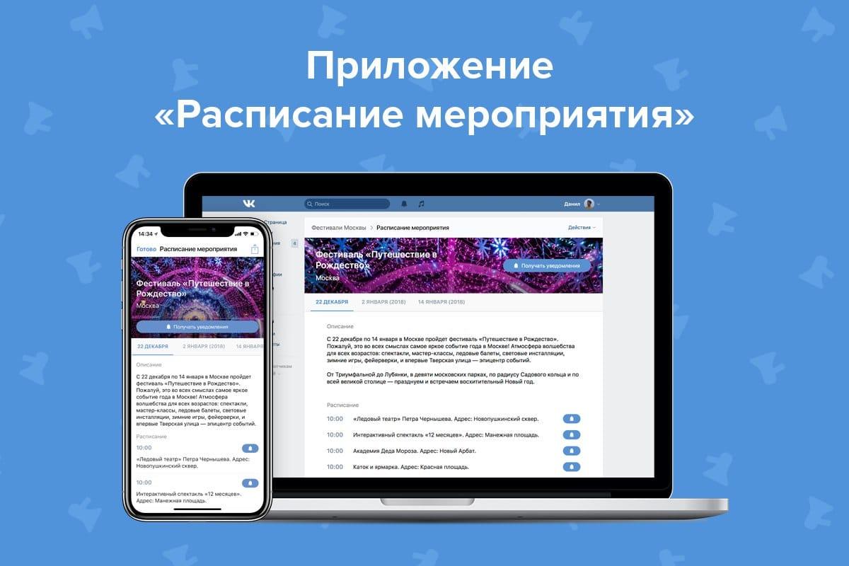Расписание мероприятия, вконтакте