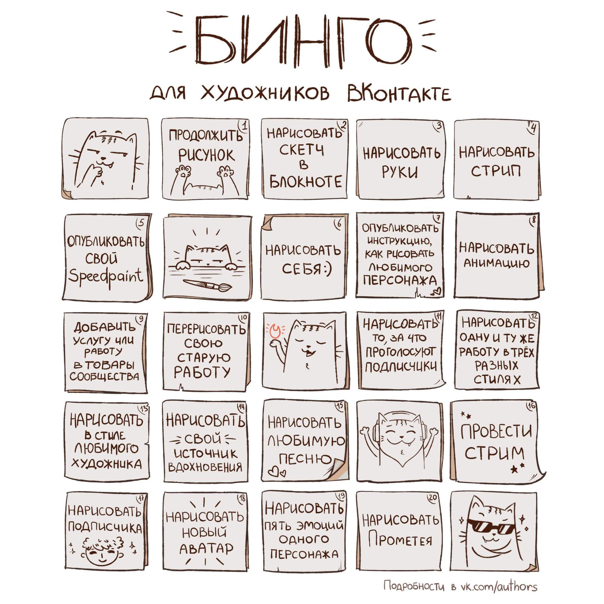 Бинго для иллюстраторов