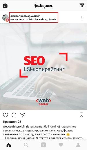 instagram, smm, Тренды, аудитория, бизнес, бренды, интернет-маркетинг, продвижение, стратегия, соцсети, социальные сети, instagram 2018, instagram для бизнеса, instagram-стратегия, подписка на хэштеги