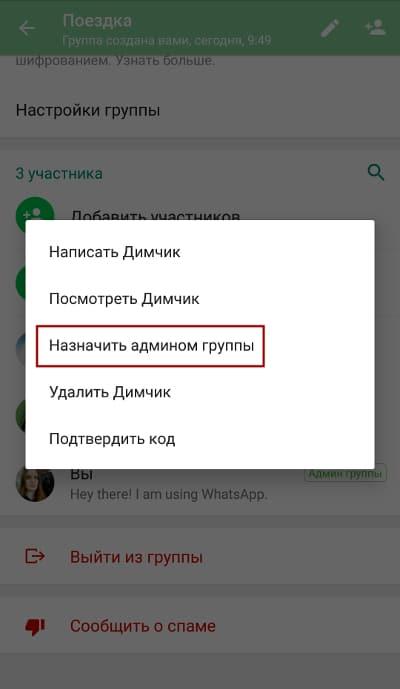 Назначить администратора чата WhatsApp