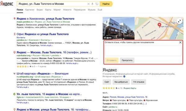 Отзыв об организации в Яндексе