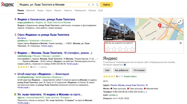 Рейтинг организации в Яндексе