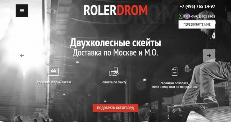Rolerdrom