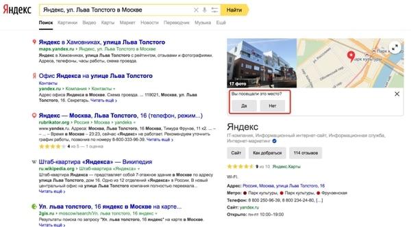 Вы посещали это место - Яндекс