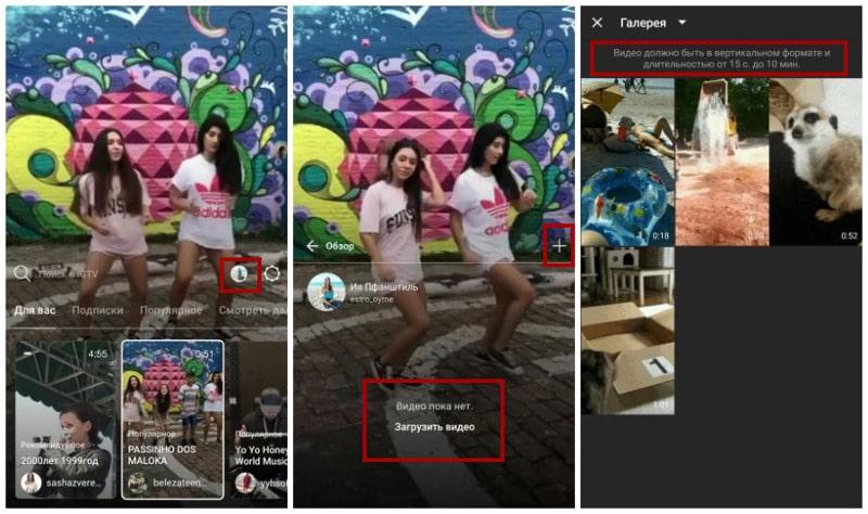 Как добавить видео в IGTV