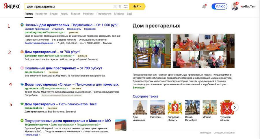 Пятое спецразмещение в Яндексе