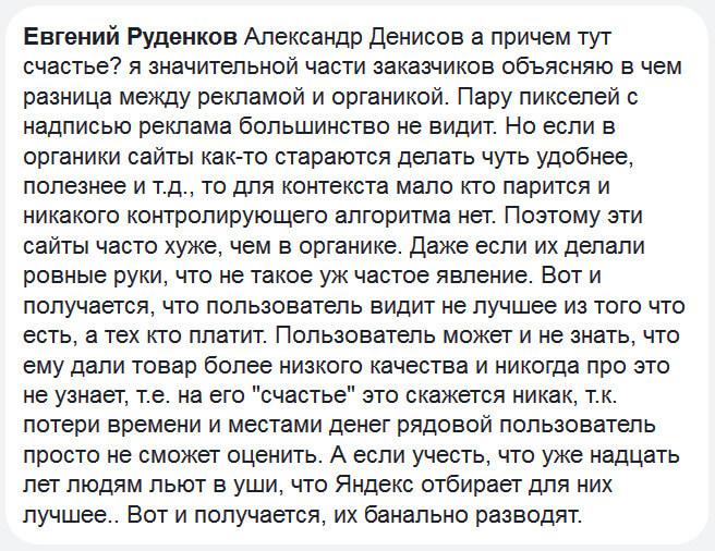 Комментарий пользователя о пятом спецразмещении в Яндексе