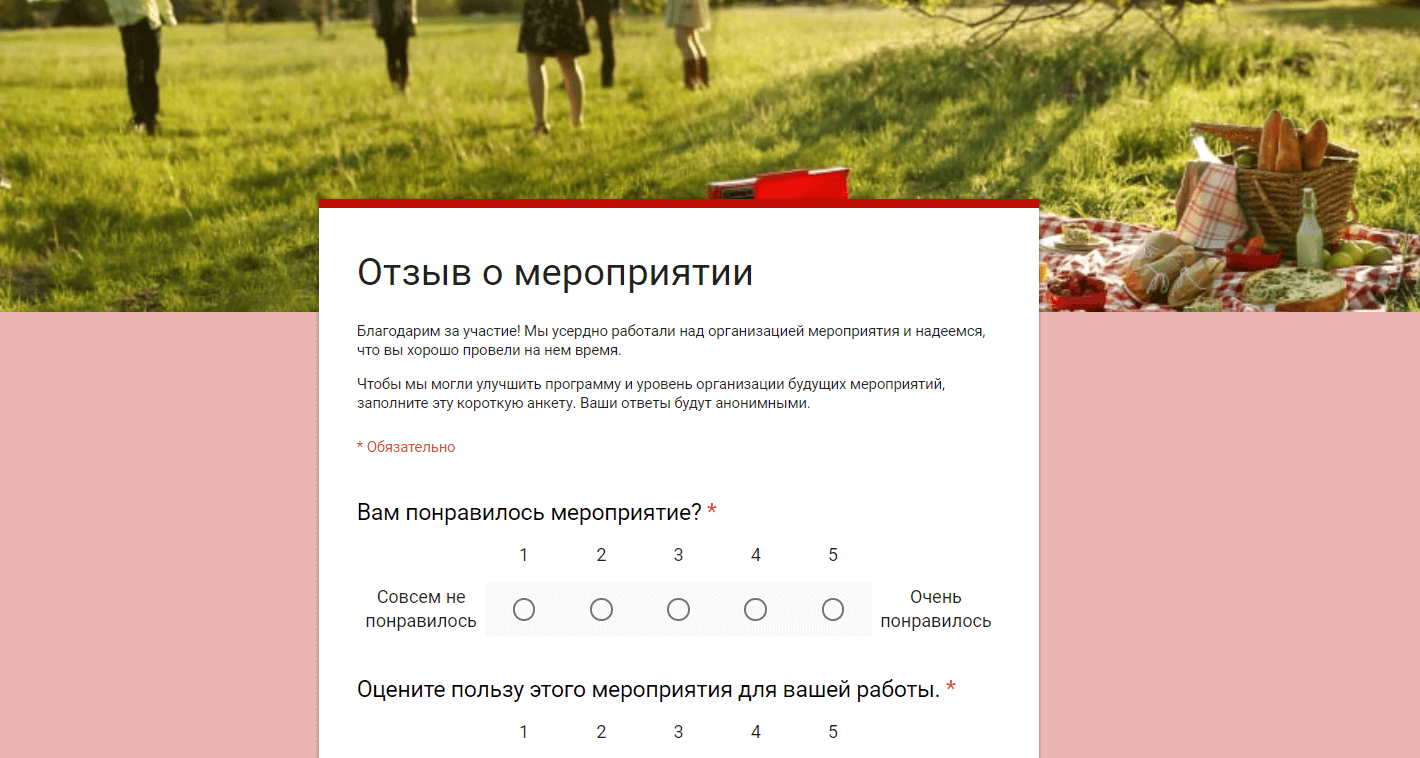 5.Пример анкеты для сбора обратной связи Google Form