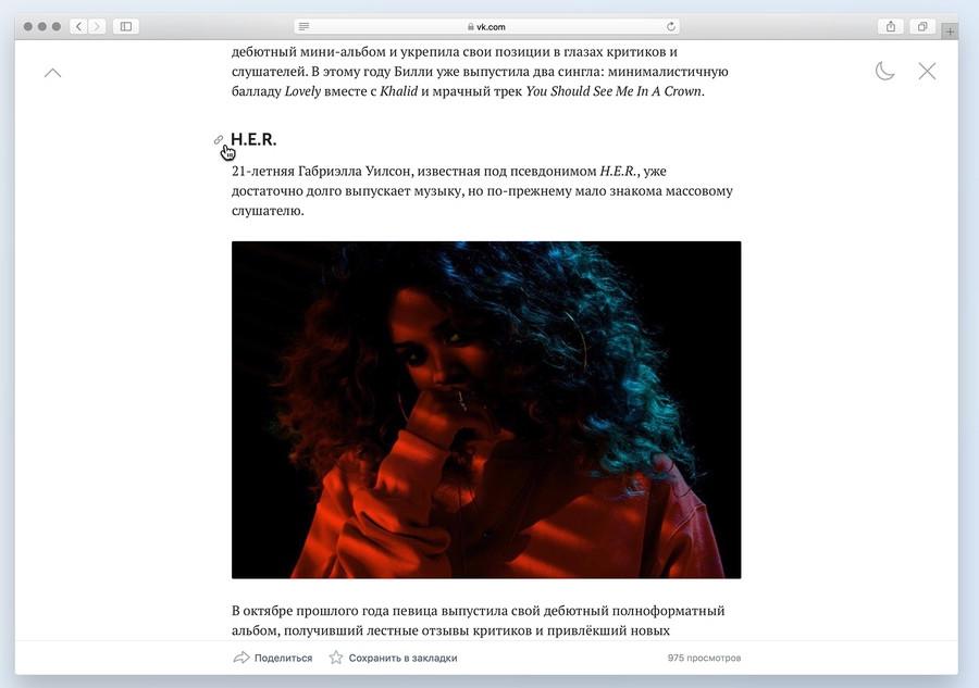 Ссылки для заголовков Вконтакте