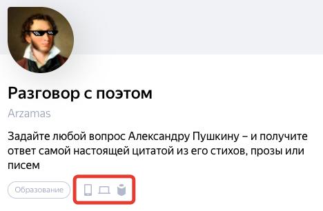 Диалог с Пушкиным