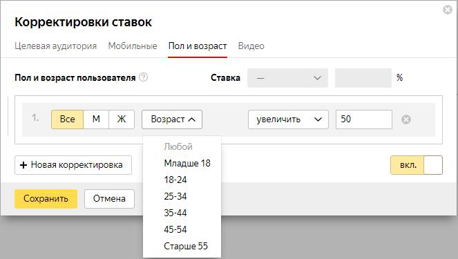 Новые возрастные категории Яндекс 1