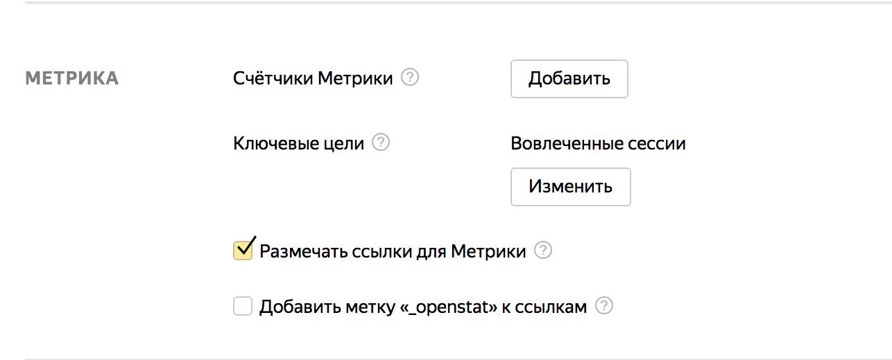 Ключевые цели Яндекс