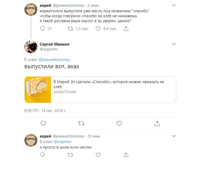 Реакция на масло спасибо
