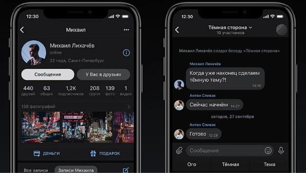 Тёмная тема во ВКонтакте