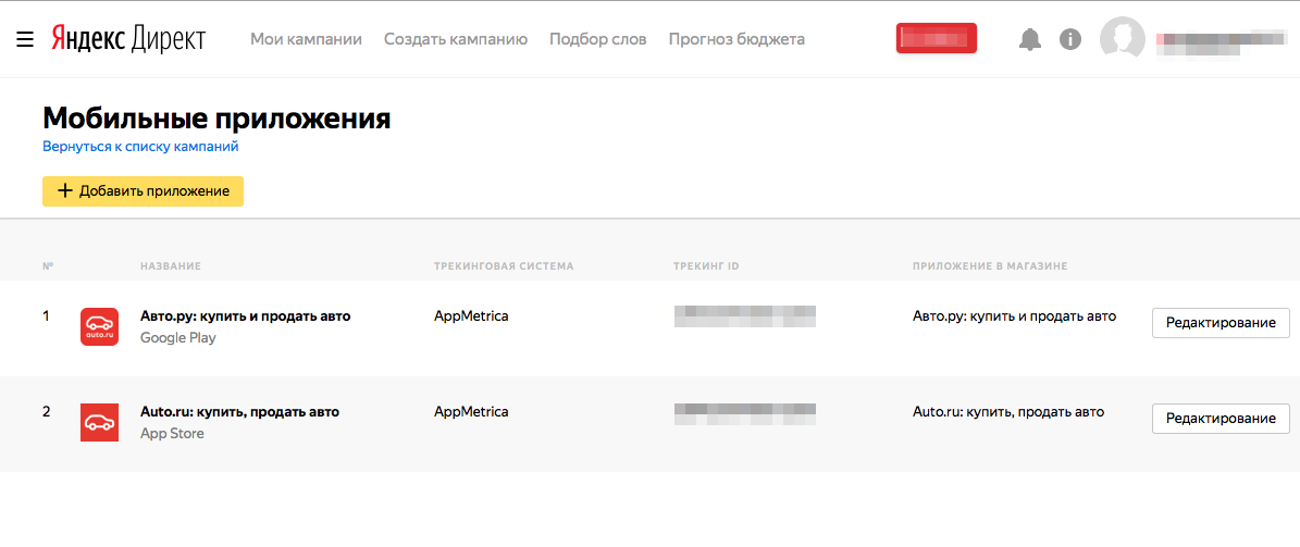 Реклама мобильных приложений в Яндекс