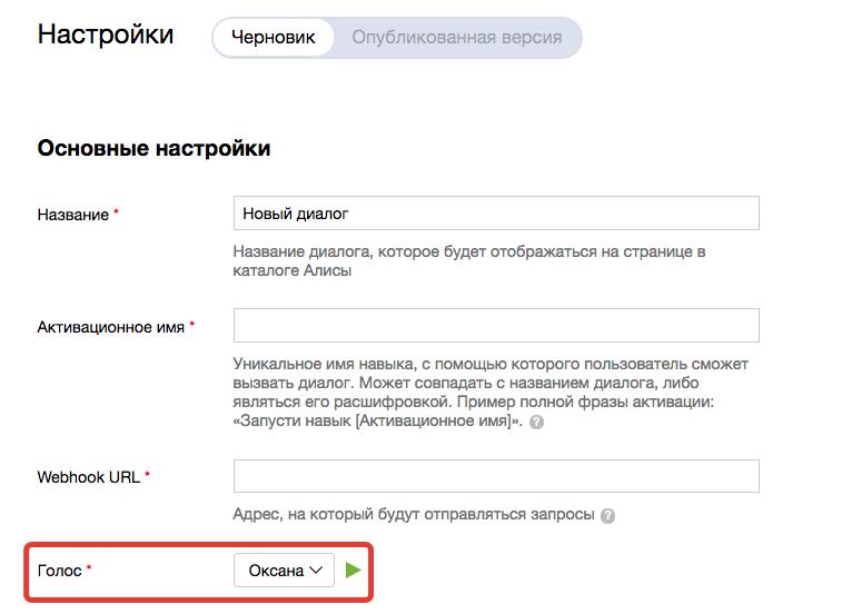 Выбор голоса в Яндекс