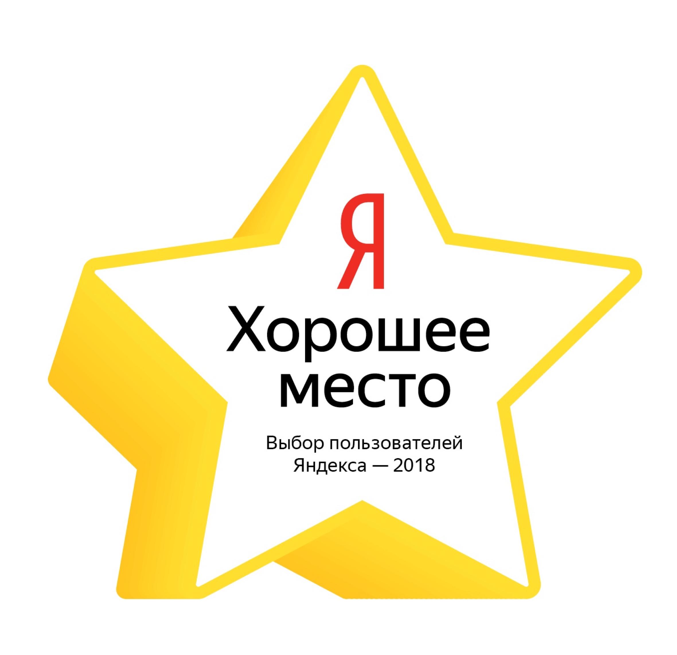 Хорошее место от Яндекса