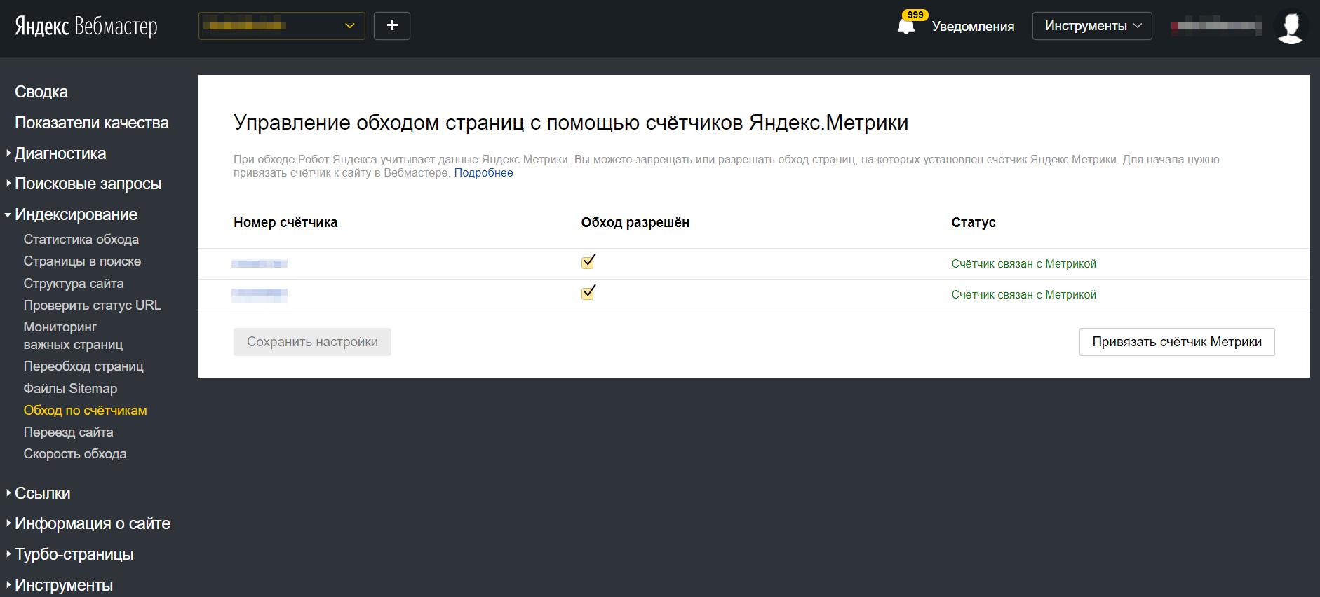 Метрики в Яндекс.Вебмастере