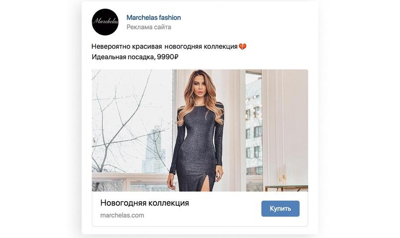 Новый формат рекламы сайтов во ВКонтакте