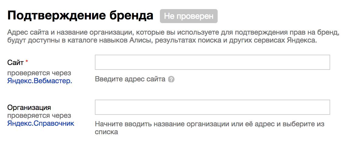 Подтверждение для чата через Яндекс.Справочник