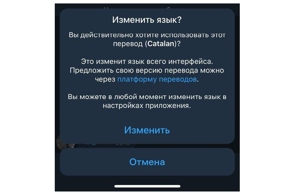 Смена языка в Telegram