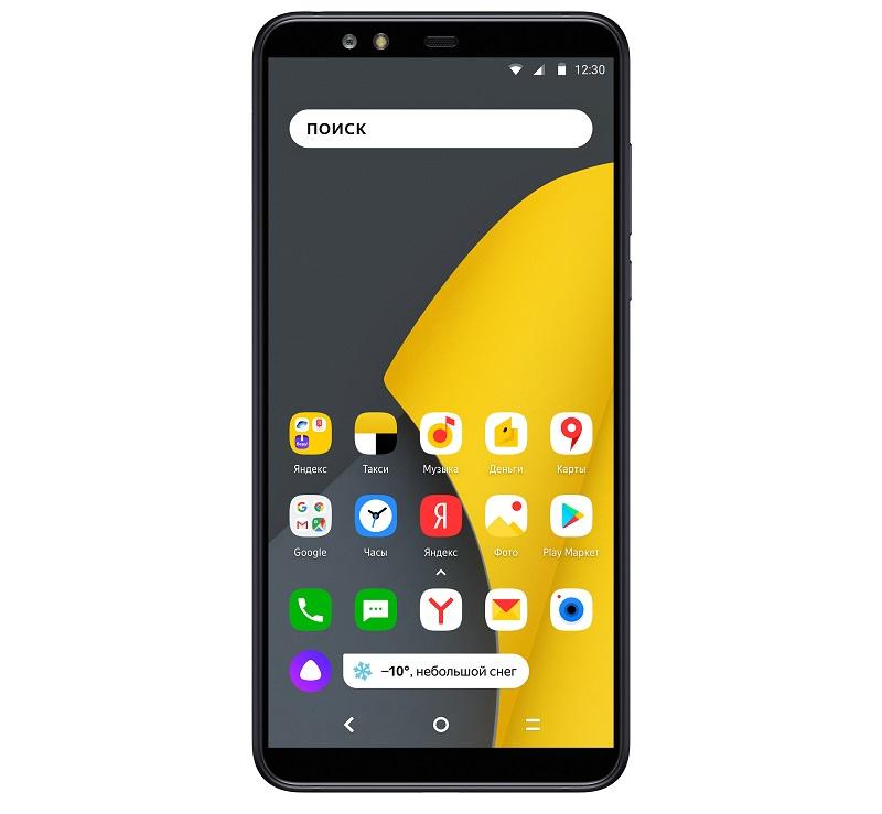 Яндекс-смартфон