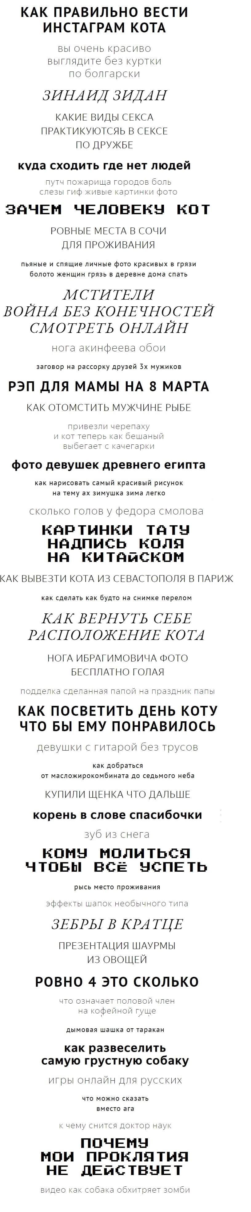 Смешные запросы от Яндекса