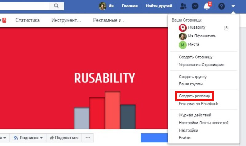 Создание рекламы в Инстаграм и Facebook