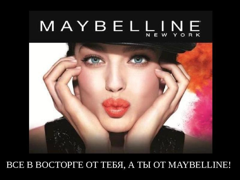 Лозунг maybelline