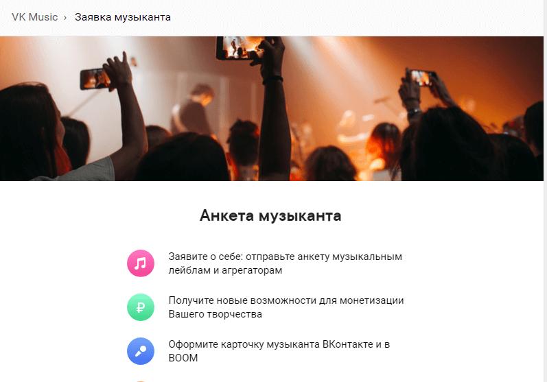 Анкета музыканта для ВКонтакте