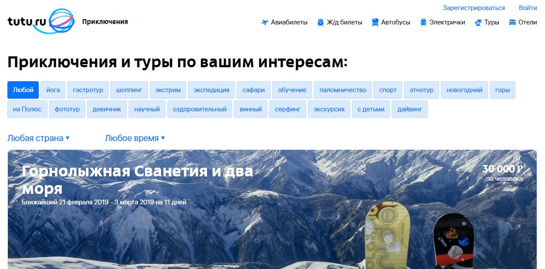 Авторские туры от Туту.ру