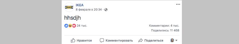 Каламбур от IKEA