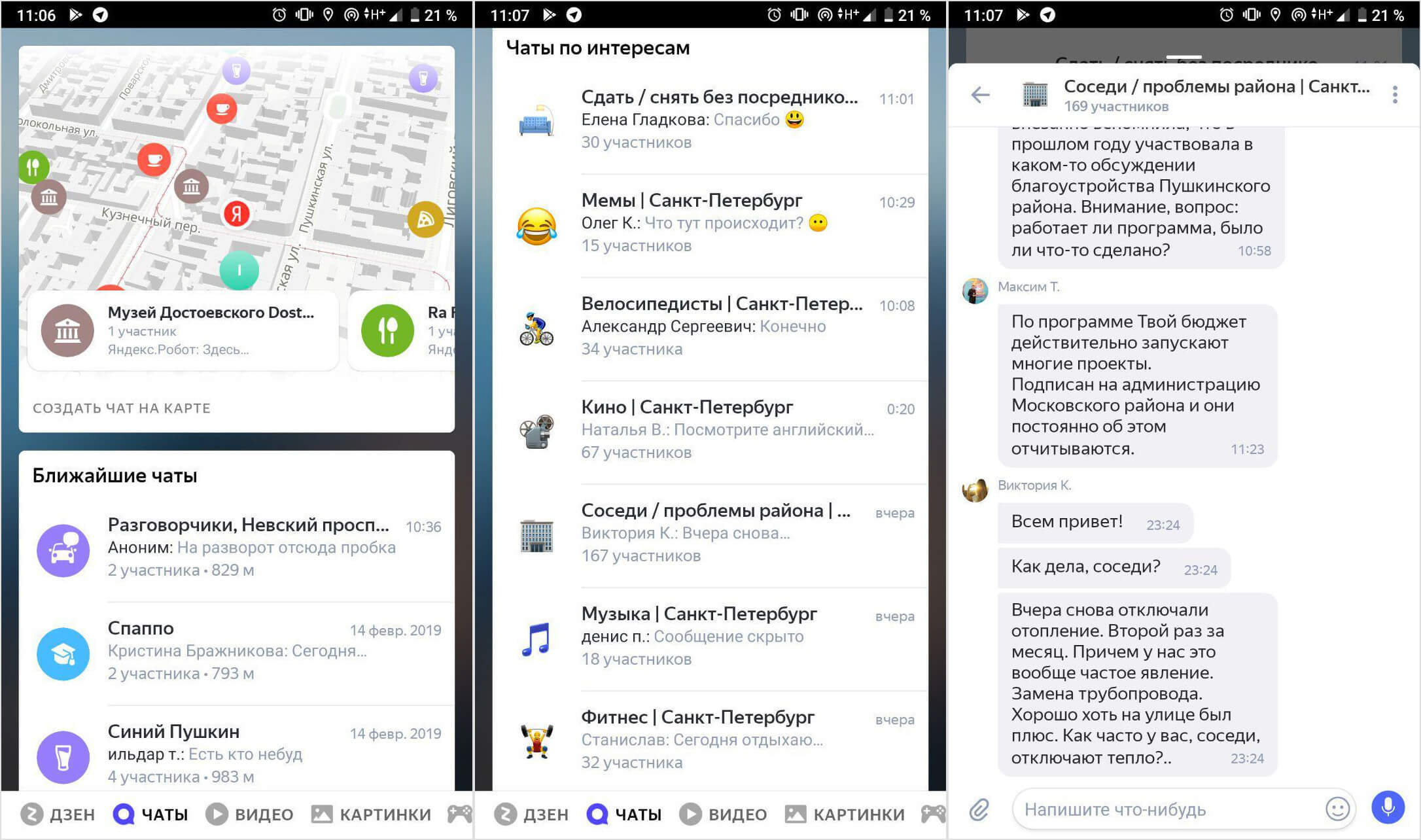 Локальные чаты в мобильном Яндекс-браузере