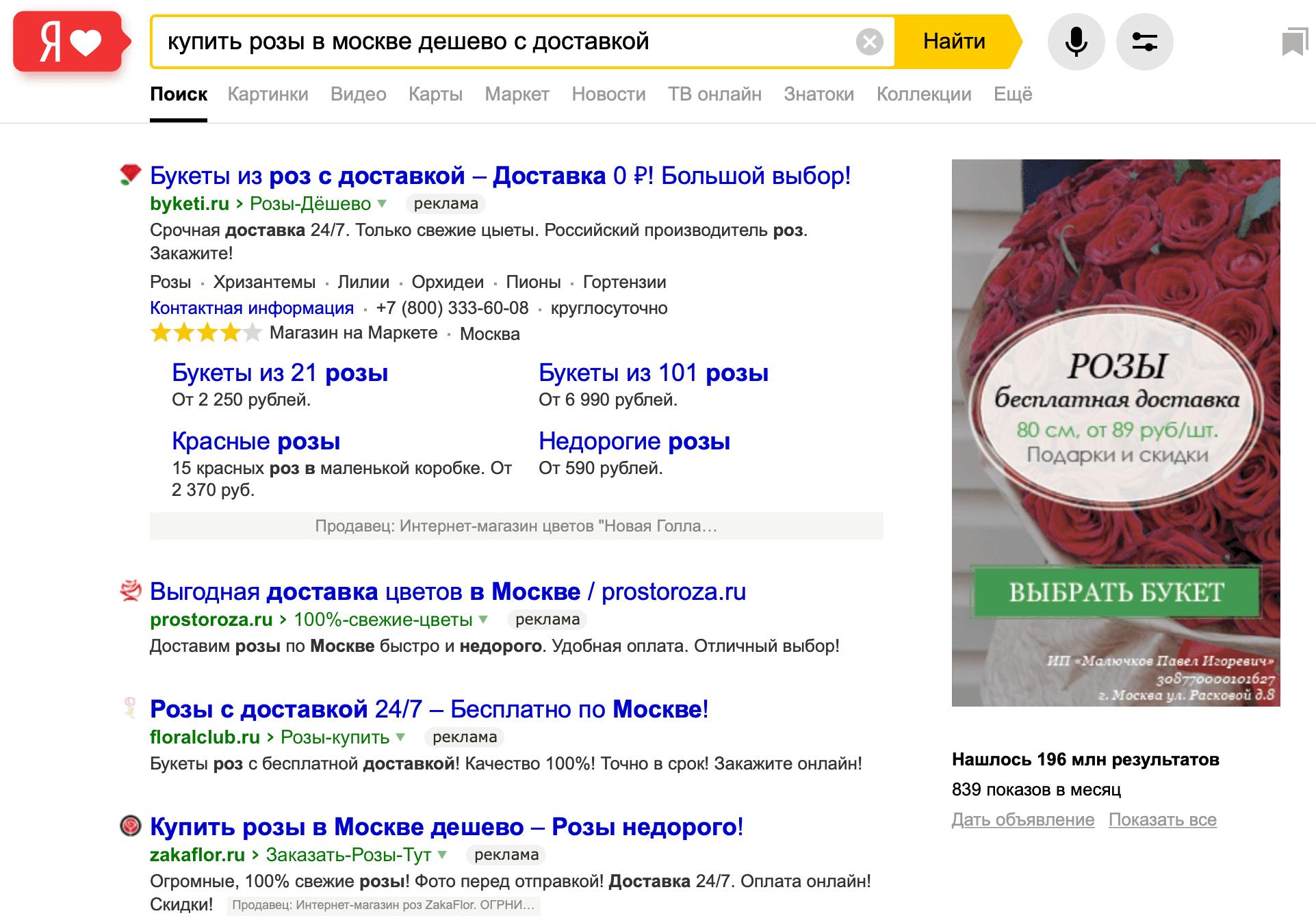 Минималистичные объявления в Яндекс.Директе