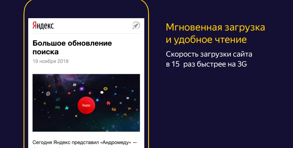 Слайд из презентации Яндекса. Мгновенная загрузка Турбо-страницы