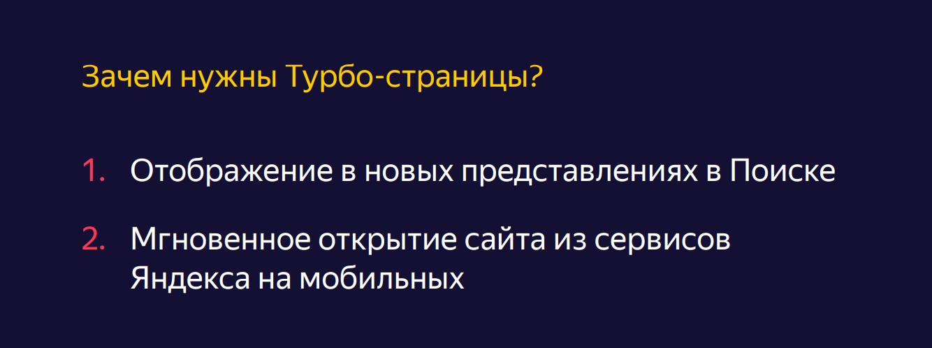 Слайд из презентации Яндекса. Зачем нужны Турбо-страницы